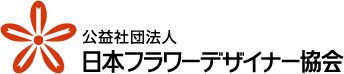 日本フラワーデザイナー協会
